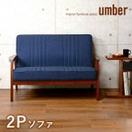 umberシリーズ 2Pソファ  送料無料 / アンバー2P-NV ソファ 布地 2人用 sofa レトロ ミッドセンチュリー リビング 椅子 チェア イス 2人掛け