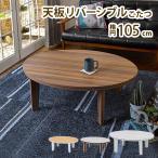 カジュアルコタツ アベルSE105楕円  送料無料 / アベルSE105楕円 こたつ コタツ テーブル リビングテーブル 楕円 季節家電 暖房器具 リビングテーブル リバー