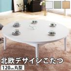 北欧デザインこたつテーブル confiコンフィ 120cm丸型 / 11100332 こたつ コタツ フラットヒーター 円形 省エネ テーブル 机 リビング