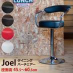 Joelダイニングバーチェアー / CLF-16 椅子 いす イス チェアー スツール 一人掛け 1人掛け バーチェアー カウンターチェアー ハイチェアー 合皮 合成皮革 PVC