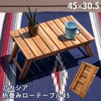 アカシア折畳みローテーブル45 UNL-04 折畳みテーブル ローテーブル テーブル 天然木 アカシア キャンプ アウトドア ピクニック ガーデニング コンパクト 持