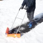 V字型スノーラッセル 庭 ガーデニング 家庭用除雪用品 スノーダンプ ラッセル
