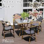 庭 ガーデニング ガーデンファニチャー ガーデンチェア テーブル スクエアテーブル5点セット「プレジール」 PLS-S70-5PSET 簡単組立 ガーデンテーブル PEラタン