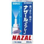 ナザール「スプレー」 ポンプ 30ml 【第2類医薬品】