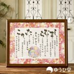 室内装潢小物 - 金婚式(幸せ寿額・M)筆文字 名前詩 古希祝い・還暦祝い 名前ちりばめ詩