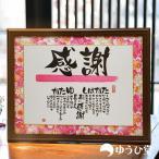 名前詩 金婚式 お祝い 贈り物 両親