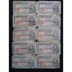 板垣 50銭 10枚セット 政府紙幣B号50銭 板垣退助