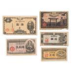 日本貨幣 昭和 古紙幣 5枚セット 二宮 板垣 靖国 ハト 梅