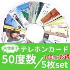 テレホンカード 50度数 未使用 お得な5枚セット (セット販売)