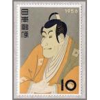 切手趣味週間 市川えび蔵(東洲斎写楽) 昭和31年(1956)
