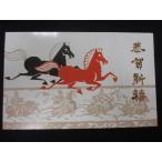 【中古】 〔中国年賀切手帳〕 馬
