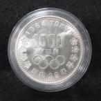 東京オリンピック記念1000円銀貨 大人気 昭和39年発行 日本で最初に発行された記念硬貨 ケース入り