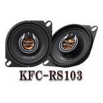 KFC-RS103 ケンウッド トヨタ・ホンダ・三菱・スバル・スズキ・ダイハツ車用10cmカスタムフィット・スピーカー