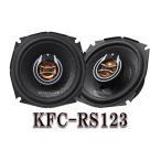 KFC-RS123  ケンウッド 日産・ホンダ・スバル・スズキ車用12cmカスタムフィット・スピーカー