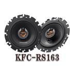 KFC-RS163  ケンウッド トヨタ・日産・ホンダ・三菱・スバル・マツダ・スズキ・ダイハツ車用16cmカスタムフィット・スピーカー