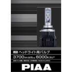 LEDヘッドライト用バルブ 3700lm 6000K  HB3/HB4 LEH101 PIAA ピア