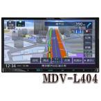 [在庫有] MDV-L404 ワンセグTVチューナー内蔵  DVD/USB/SD AVナビゲーションシステム .ケンウッド