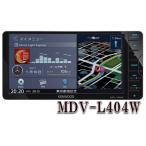[在庫有] MDV-L404W ワンセグTVチューナー内蔵  DVD/USB/SD AVナビゲーションシステム. ケンウッド