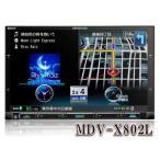 MDV-X802L/4チューナー&4ダイバシティ方式地上デジタルTVチューナー/Bliuetooth内蔵DVD/USB/SD AV ナビゲーションシステム