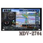 MDV-Z704 地上デジタルTVチューナー/ Bluetooth内蔵  DVD/USB/SD AVナビゲーションシステム