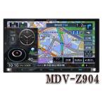 [在庫有] MDV-Z904  地上デジタルTVチューナー/ Bluetooth内蔵  DVD/USB/SD AVナビゲーションシステム .