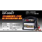 オメガ プロ OP-0007 全自動マイコン制御バッテリーチャージャー(12Vバッテリー専用)