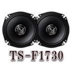 TS-F1730/17cmコアキシャル2ウェイスピーカー/カロッツェリア