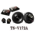 TS-V172A  カロッツェリア/17cmセパレート2ウェイスピーカー