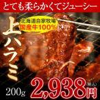 バーベキュー BBQ 肉 焼肉 焼き肉 国産 牛 上ハラミ 200g 北海道産