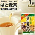 はとむぎ茶 100% ティーパック ハトムギ ハトムギ茶 はとむぎ はと麦茶 ハト麦茶 hatomugi 煮出し ノンカフェイン カフェインレス 3g*60包 送料無料 宅配便