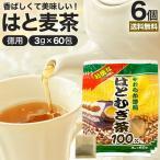 はとむぎ茶 100% ティーパック ハトムギ ハトムギ茶 はとむぎ はと麦茶 ノンカフェイン カフェインレス まとめ買い 3g*60包*6個セット 送料無料 宅配便