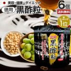 黒酢 粒 徳用 6個セット 約360日分 ユウキ製薬 120球*6 スタンドパック 宅配便