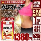 カロストップ ユウキ製薬 130粒 スタンドパック ダイエット メール便 送料無料
