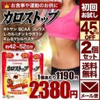 ショッピングダイエット ダイエット カロストップ 2個セット ユウキ製薬 130粒*2 スタンドパック メール便 送料無料