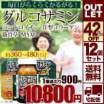 訳あり アウトレット グルコサミン MSM コンドロイチン 12個セット 約360-480日分 ユウキ製薬 240粒*12 サプリメント 宅配便