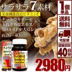 ナットウキナーゼ 玉ねぎ外皮エキス DHA EPA 約26-40日分 ユウキ製薬 80球 サプリメント 宅配便