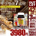 訳あり アウトレット ナットウキナーゼ 玉ねぎ外皮エキス DHA EPA 3個セット 約78-120日分 ユウキ製薬 80球*3 サプリメント 宅配便