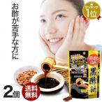 黒酢 国産 納豆菌 大豆 ペプチド 粒 2個セット 約60日