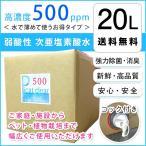 Yahoo!ピキャットクリアショップヤフー店【送料込み】ピキャットクリア・500(次亜塩素酸水500ppm)20Lボックス お得な業務用サイズ