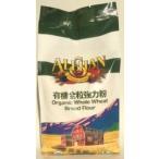 全粒強力粉 オーガニック 無農薬 有機小麦粉 680g