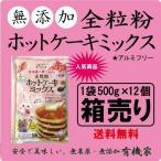 無添加全粒粉ホットケーキミックス500g(約12枚分)12個 箱売り