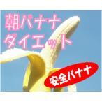 バナナ 有機JAS無農薬・無添加バナナ 500gは3〜5本