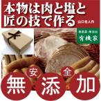 ギフトに出来たてホヤホヤ発送 国産豚肉使用   手作り無添加 山口さんのドイツハムソーセージ  無添加ウインナーソーセージ10本...