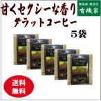 無農薬コーヒー ダラットコーヒー ドリップパック5個(10g×5個)ネコポス便で送料無料