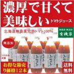 ショッピングトマトジュース 完熟トマトジュース  無農薬(無塩・無添加)北海道江本自然農園 1L×12本