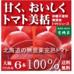 ショッピングトマトジュース 完熟トマトジュース  無農薬(無塩・無添加)北海道江本自然農園 1L×6本