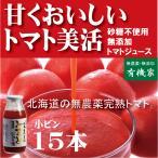 トマトジュース  無農薬(食塩無添加)北海道江本自然農園 160ml×15本 国産 ストレート