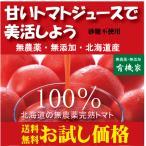 ショッピングトマトジュース 完熟トマトジュース 無農薬(無塩・無添加)北海道江本自然農園 160ml×6本