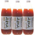 ショッピングトマトジュース トマトジュース・ギフトセット  無農薬(無塩・無添加)北海道江本自然農園 1リットル×3本 送料無料