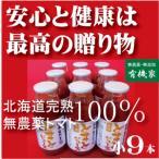 ショッピングトマトジュース トマトジュース・ギフトセット   無農薬(無塩・無添加)北海道江本自然農園 160ml×9本 送料無料